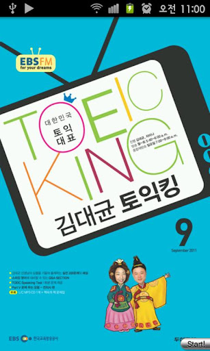 EBS FM 김대균토익킹 2011.9월호