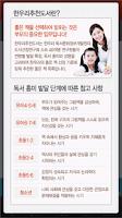 Screenshot of 한우리추천도서