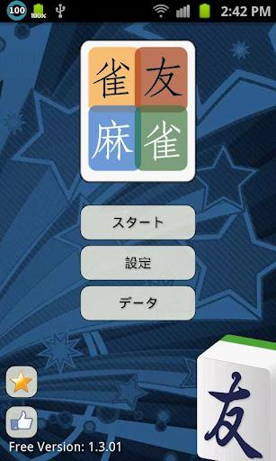 【免費益智App】雀友麻雀Free (日本麻雀)-APP點子