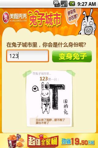 【免費娛樂App】美图秀秀 兔子城市-APP點子