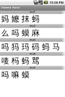 Screenshot of Xiaoma Hanzi Chinese Character