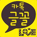 카톡글꼴_Rix유앤아이 icon