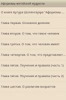 Screenshot of Афоризмы житейской мудрости