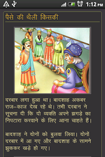 Stories of Akbar & Birbal - screenshot