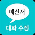 App 메신저 대화 수정 (라인 채팅 썰 만들기) apk for kindle fire
