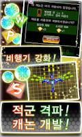 Screenshot of 탄막 발라드!(탄막 슈팅!)