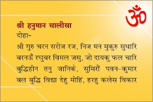 Screenshot of Hanuman Chalisa - Hindi