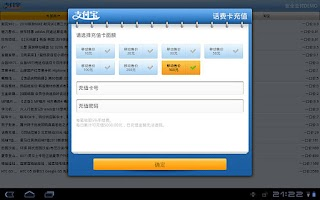 Screenshot of 支付宝Pad