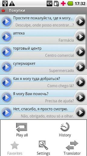 iSayHello ロシア語 - ポルトガル語 ヨーロッパ