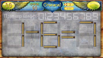 Screenshot of Головоломки со спичками