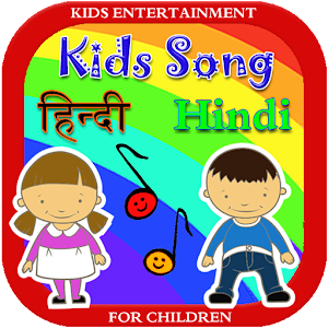 singing a childrens rhyme in hindi essay Kavita krishnamurthy is an indian film playback singer trained in classical music , kavita  subramaniam has four children from his previous marriage.