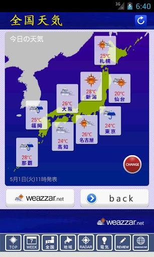 免費天氣App|名古屋天気G|阿達玩APP