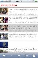 Screenshot of ข่าวการเมือง