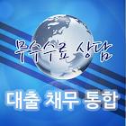 대출채무통합(무수수료상담) icon