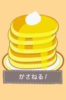 Screenshot of かさねてパンケーキ!