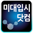 미대입시닷컴 icon