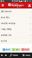 Screenshot of 레스토랑엔조이