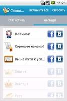 Screenshot of English Russian Word Swot