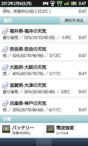 【免費天氣App】jWez 週間天気予報アプリ-APP點子