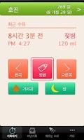 Screenshot of 수유시계
