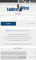 Screenshot of הכרויות - ladies-first