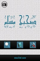 Screenshot of صحيح مسلم
