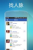 Screenshot of 人脉通 -商机人脉