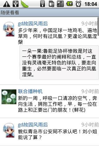 Weibo Qingdao