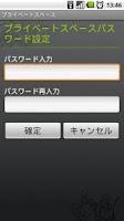 Screenshot of NetQinモバイルマネージャ
