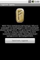 Screenshot of Rune Divination (Freeware)