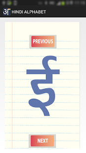 HINDI ALPHABET NOTE - screenshot