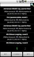 Screenshot of 바둑월드 - 세계프로기보 23,000