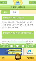 Screenshot of 행동 심리테스트 - 진실 거짓 유형 속마음 내면검사