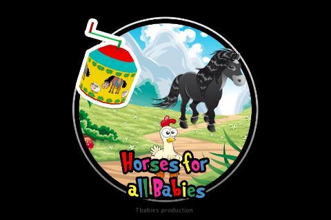 すべての赤ちゃんのための馬