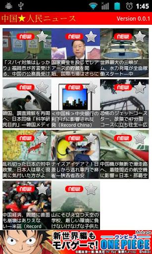 中国★人民ニュース