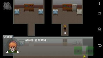 Screenshot of 좀비고: 학교의 비밀