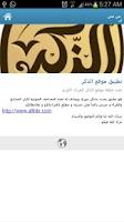 Screenshot of الذكر : استمع القرآن الكريم