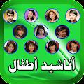 App أناشيد وكرتون وأغاني أطفال APK for Kindle