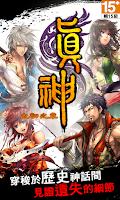 Screenshot of 真神 - 太初之章