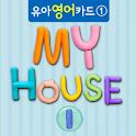 유아영어카드1_My house Ⅰ icon