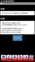 Screenshot of 六合彩即時開獎Mark Six(Live!)