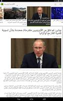 Screenshot of RT Arabic