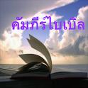 eคัมภีร์ไบเบิล icon