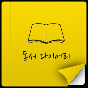 독서 다이어리 2.0 (책,서평,노트,도서,한 줄) for PC