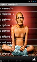 Screenshot of Gajanan Maharaj Pothi