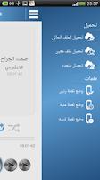Screenshot of عبد الله الخشرمي - صوتيات