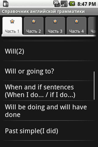 Мобильная грамматика: English
