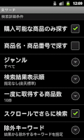 Screenshot of 楽天サーチ