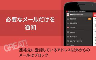 Screenshot of ドコモメールが使える! Yahoo!コミュニケーションメール
