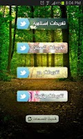 Screenshot of تغريدات تويتر
